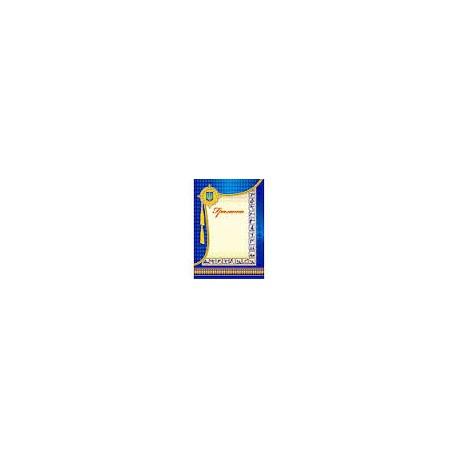 Грамота A4 C-1801-6